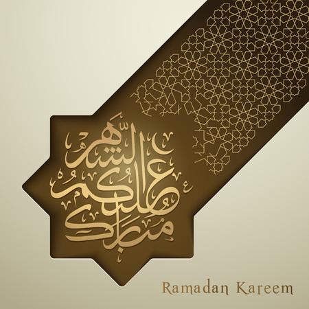 Ramadan Kareem islamic greeting banner with arabic calligraphy and geometric line pattern Ilustracja