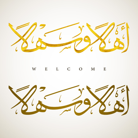 Ahlan wa sahlan arabic calligraphy wtih mean Welcome Иллюстрация