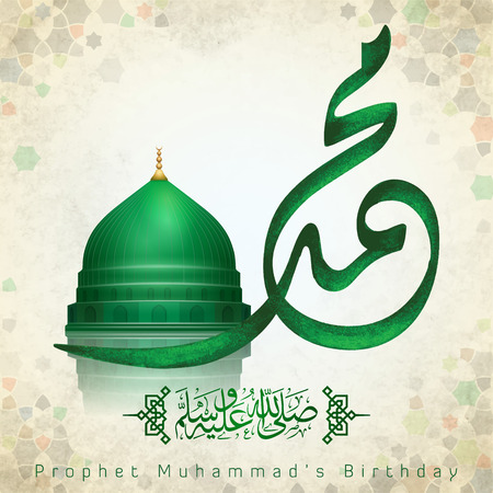Mawlid al Nabi islamic greeting arabic calligraphy with green nabawi mosque dome Banque d'images - 120643820