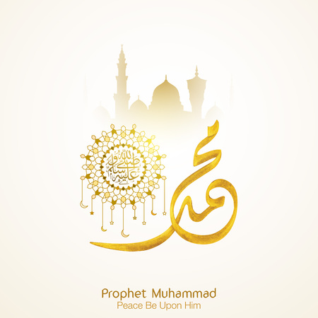 Prophet Muhammad peace be upon him in  arabic calligraphy with geometric arabic pattern 向量圖像