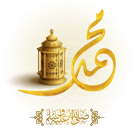 Prophet Muhammad in arabic calligraphy and arabic lantern for islamic mawlid greeting