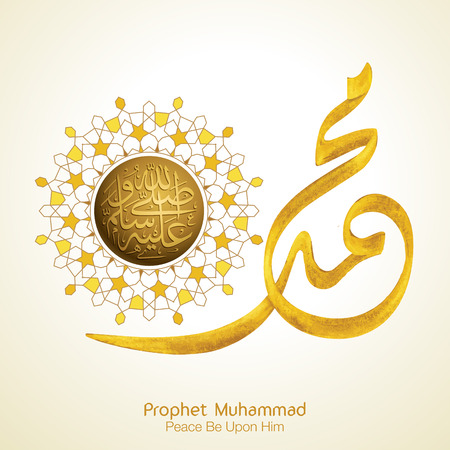 Prophet Muhammad peace be upon him in  arabic calligraphy with geometric arabic pattern Ilustracja