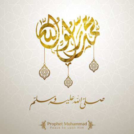Prophet Muhammad peace be upon Him in arabic calligraphy for islamic greeting banner design