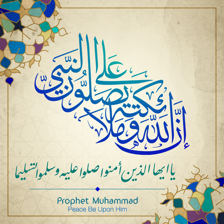 Prophet Muhammad peace be upon him in arabic calligraphy for mawlid islamic greeting Illustration