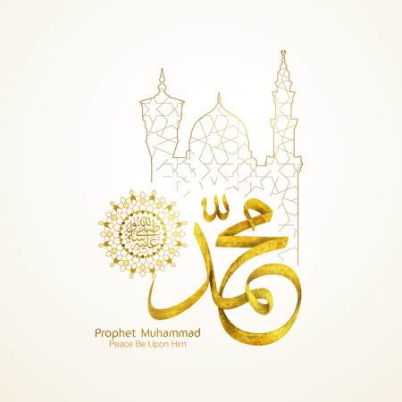 Prophet Muhammad peace be upon him in arabic calligraphy with geometric pattern islamic mawlid greeting Illustration