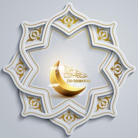Eid Mubarak saludo islámico banner Abstrack fondo con patrón geométrico y floral árabe Ilustración de vector