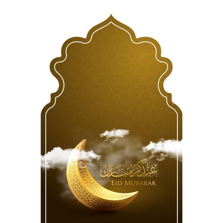 Eid Mubarak islamic greeting banner template design with geometic pattern shape cescent illustration Ilustracja