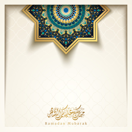 Ramadan Kareem greeting with Arabic floral and geometric pattern moroccoan ornament for islamic banner background