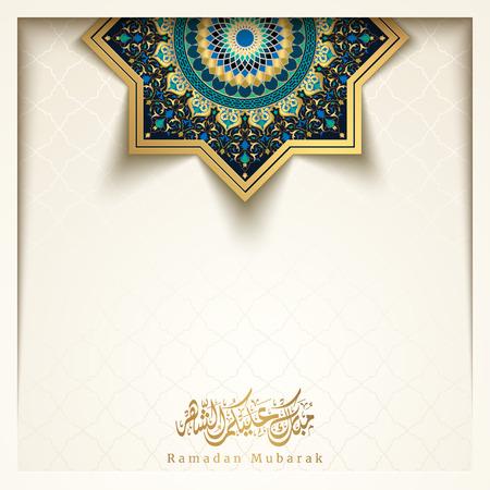 Saludo de Ramadán Kareem con adornos marroquíes con motivos florales y geométricos árabes para el fondo de la bandera islámica