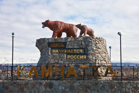 The monument to the bear and the baby bear Here begins Russia in Kamchatka. Petropavlovsk-Kamchatsky, Yelizovo, predators, fish, salmon, hunting, fishing, Stock Photo