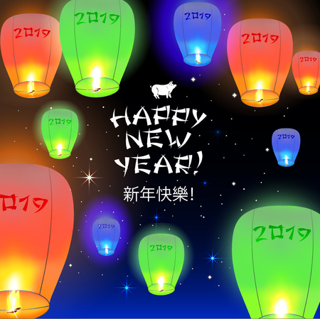 Happy new Year card 2019 Imagens - 106276409
