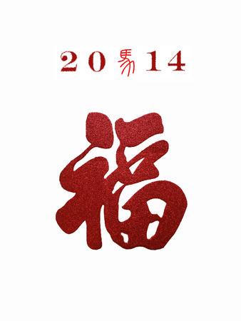 gong xi fa cai: Gong Xi Fa Cai 2014