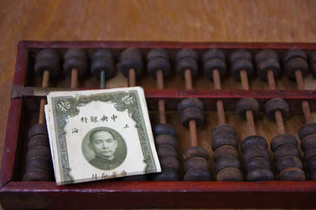 old China treasury note