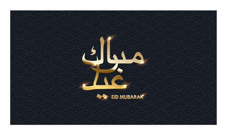 Luxurious greeting card design with golden Eid Mubarak text Ilustração