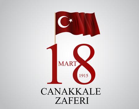18 mart canakkale zaferi. Traducción: 18 de marzo, Día de la Victoria de Canakkale. Ilustración vectorial EPS10 Ilustración de vector