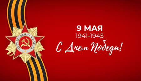 Abstract Background with Russian translation of the inscription: 9 May. Victory Day. Vector Illustration.