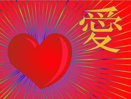 Hieroglyph love with the image of heart in beams of the sun Vector