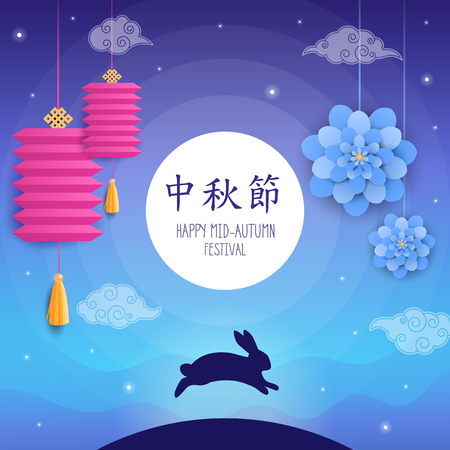 Mid Autumn Festival - Chinese translation. Moon Festival banner. Landscape with gradients, rabbit, moon. Vector