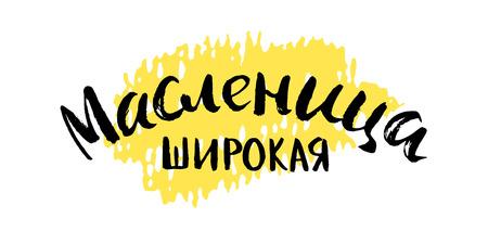 Hand drawn shrovetide lettering in russian language. Translation: Wide Maslenitsa - part of pancake week, Shrovetide.