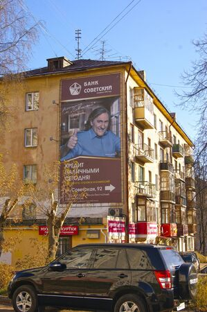 kostroma: Advertising on the house in Kostroma