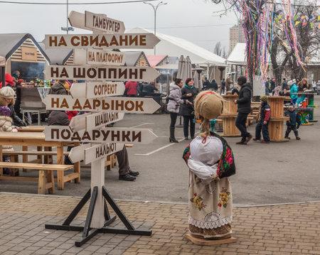 maslenitsa: UKRAINE, KIEV - FEBRUARY 22, 2015: Shrovetide in Ukraine. Big doll for the burning. Maslenitsa or Pancake Week is the Slavic Holiday that dates back to the pagan times.