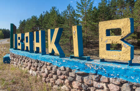 Locality name in sculptural letters on the road. Urban village in the Kiev region Ivankov