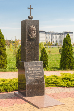 BORISPOL (Boryspil), UKRAINE-12 AUG, 2018: Monument to Pavlo Chubynsky, author of words of anthem of Ukraine, on Knyshevsky memorial  in Borispol, Kiev region, Ukraine Editorial