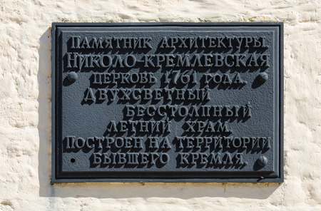 memorial plaque: VLADIMIR, RUSSIA - AUGUST 21, 2015: Memorial plaque of Nikolo-Kremlevskaya church with the inscription:The monument of architecture. Nikolo-Kremlevskaya Church of the year 1761. Pillarless old temple. Built on the territory of the former Kremlin.