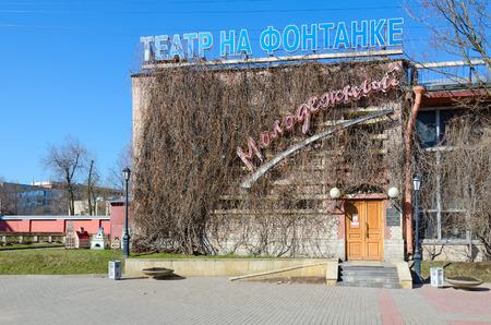SAINT PETERSBURG, RUSSIA - MAY 2, 2017: Youth Theater on Fontanka, St. Petersburg, Russia