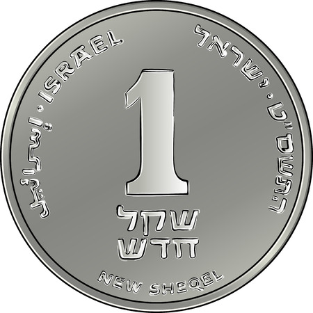 Reverse Israeli silver money one shekel coin