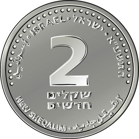 sheqalim: Reverse Israeli silver money two shekel coin Illustration