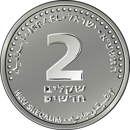 Reverse Israeli silver money two shekel coin Illustration