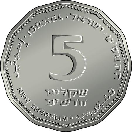 sheqalim: Reverse Israeli money five shekel coin
