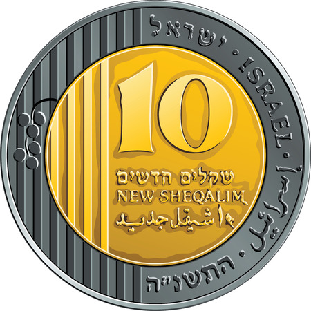 sheqalim: Reverse Israeli gold and silver money ten shekel coin