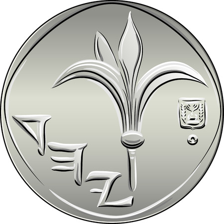 Vector Obverse Israeli silver money one shekel coin with Lily, an inscription in Hebrew Yehud, Israel coat of arms