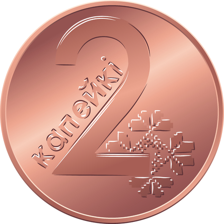 kopek: vector reverse new Belarusian Money BYN two copecks coin with Value and ornament symbolizing the pursuit of happiness and freedom Illustration