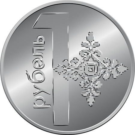 nominal: vector reverse new Belarusian Money BYN one ruble silver coin with Value and ornament symbolizing the pursuit of happiness and freedom