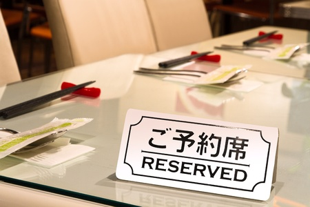 Sign on Reserved Table at a Japanese restaurant. Stock Photo