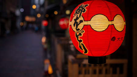 Evening. Cars driving down the street in the area of Gion Kyoto. Stock Photo