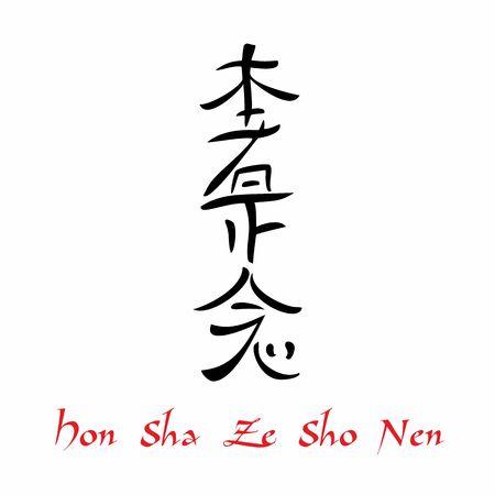 Reiki symbol. A sacred sign. Hon Sha Ze Sho Nen.Sign of space-time. Spiritual energy. Alternative medicine. Esoteric. Vector. Illustration