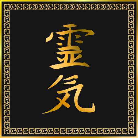 Reiki symbol, A sacred sign Hieroglyph in black background with gold border.