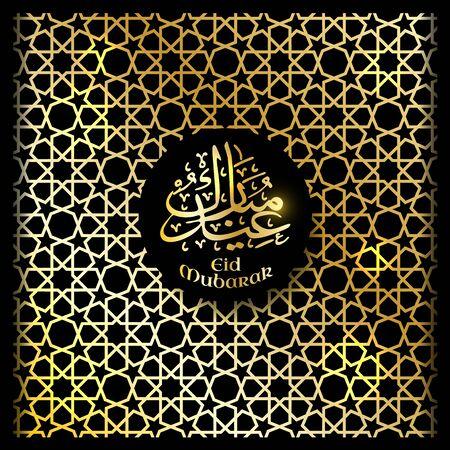 Muslim abstrakte Grußkarte. Islamische Vektor-Illustration. Kalli arabisch Eid Mubarak in Übersetzung Herzlichen Glückwunsch!