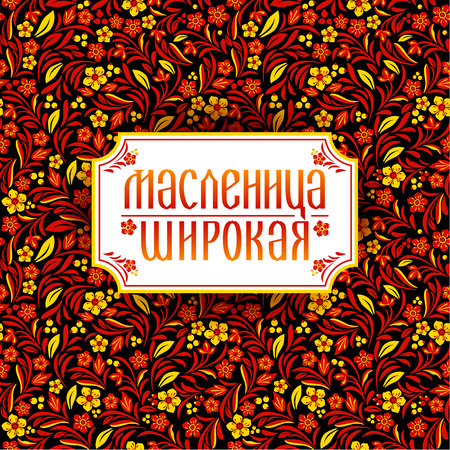 Lettering with shrovetide russian celebration on pattern Illustration