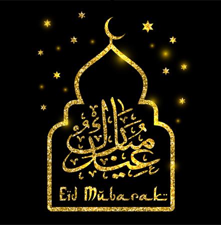 Eid穆巴拉克抽象传染媒介在与星和月亮的黑暗的背景。