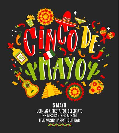 Cinco de Mayo。手绘刻字短语。海报,明信片的设计元素。矢量图