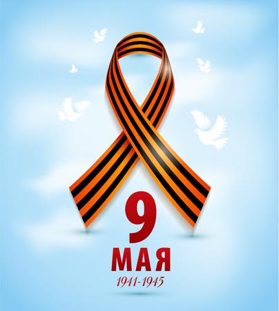 승리의 날의 5 월 9 일 러시아 휴일. 푸른 하늘 배경에 고립 세인트 조지의 현실적인 리본.