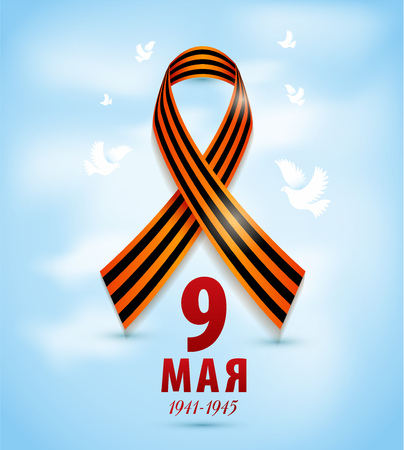 May 9 russian holiday of Victory day. Realistic ribbon of Saint George isolated on blue sky background.