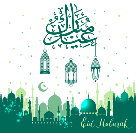 Muslim abstract greeting banners. Islamic vector illustration at sunset. Calligraphic arabian Eid Mubarak with lanterns. Vettoriali