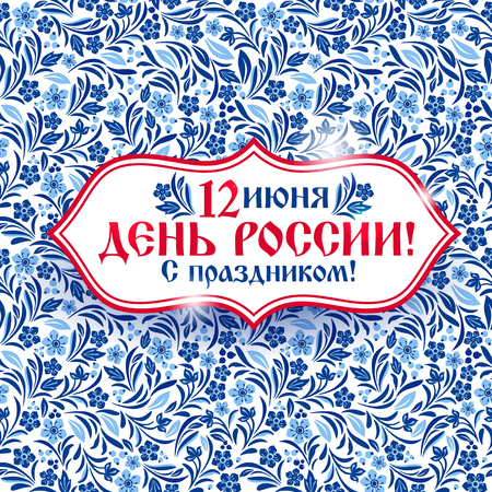 Russian Independence Day Celebration Banner. Day of Russia Illustration. 写真素材 - 99559845