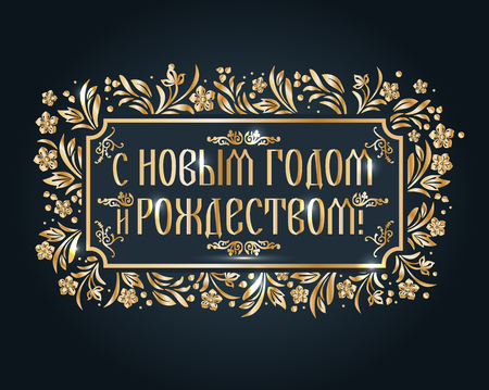 Decorative congratulatory frame in russian translate merry christmas and happy new year. Ilustração